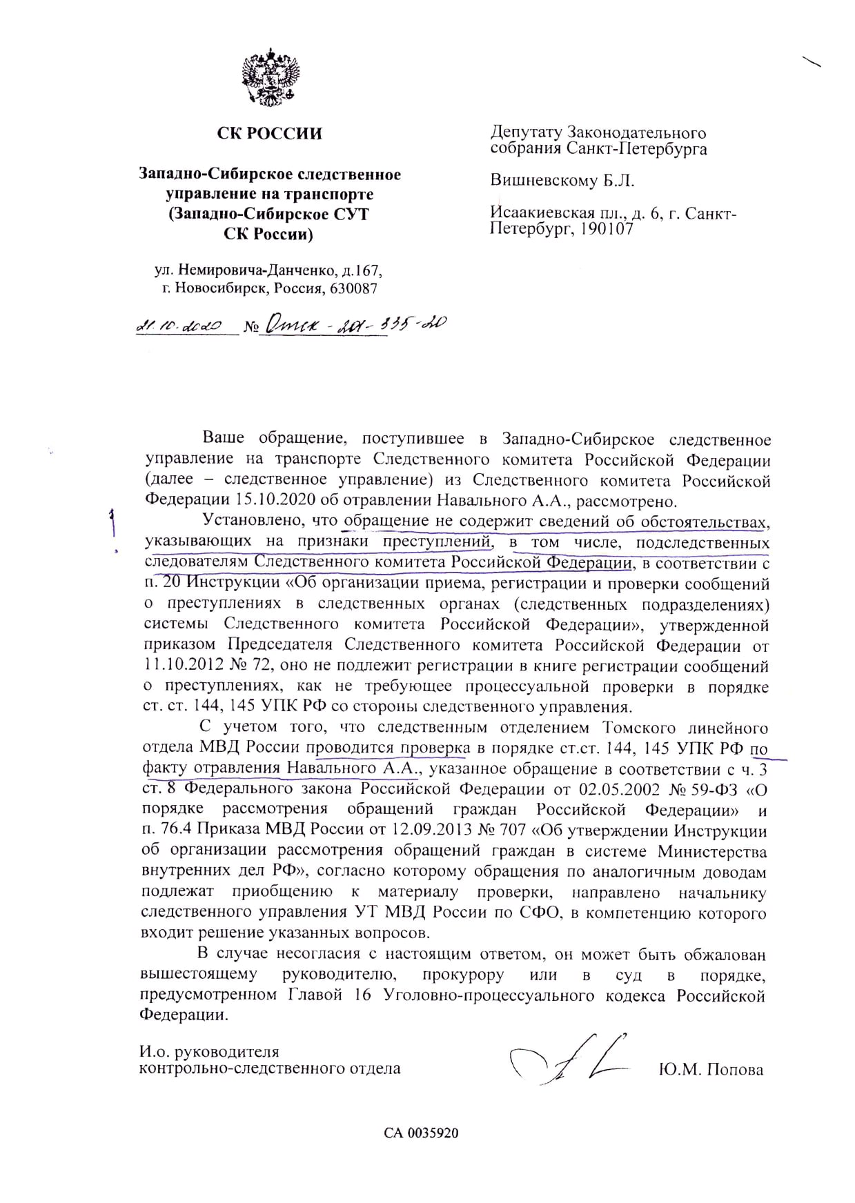 Ответ СК на запрос депутата Бориса Вишневского