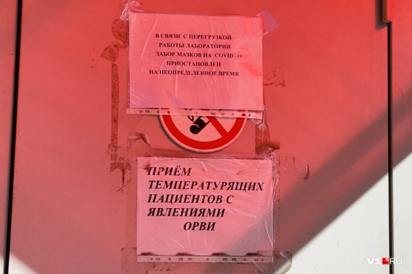 Две недели назад сотрудники поликлиник отказали пациентам в заборе мазков