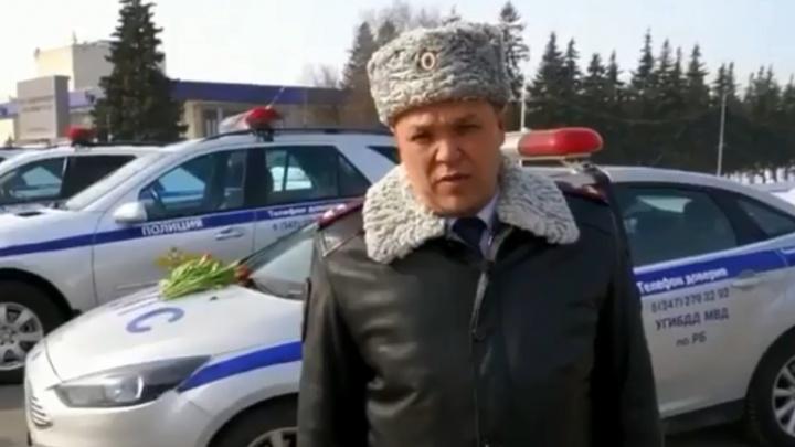 Главный гаишник Башкирии записал видеопоздравление женщинам на 8 Марта: «Чтобы вас окружали хорошие мужчины»