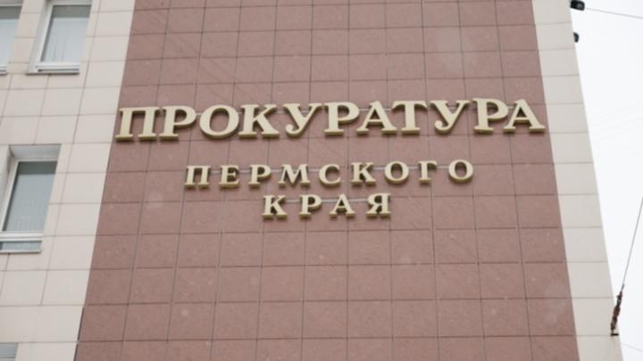 Краевая прокуратура покупает квартиру в центре Перми за 4,85 миллиона рублей