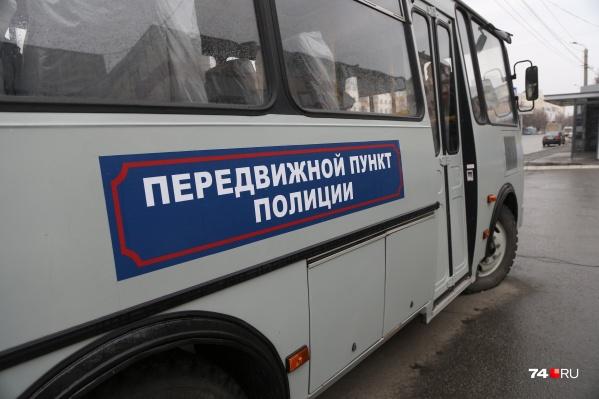 С конца прошлой недели по Челябинску запустили передвижные пункты полиции для более тщательной проверки соблюдения режима самоизоляции