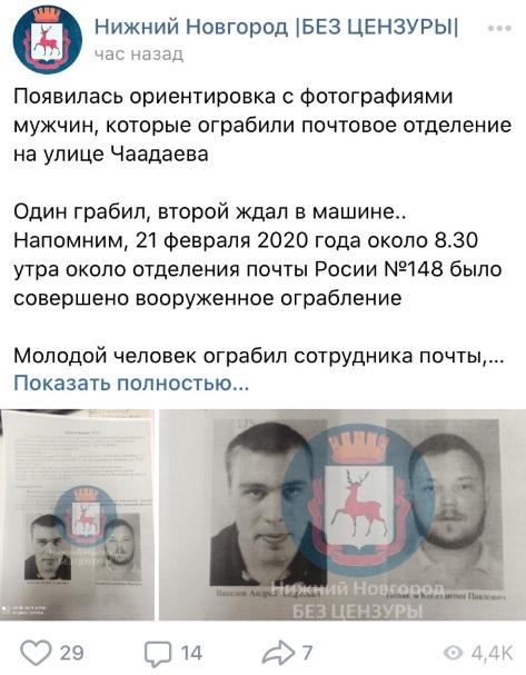 Таких скриншотов у Андрея немало — сам того не желая, он стал «звездой» нижегородских соцсетей