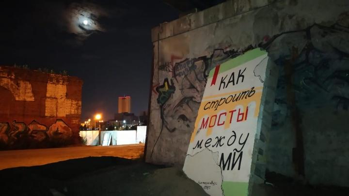 «Как строить мосты между...»: уличный художник оставил под Макаровским мостом огромную книгу