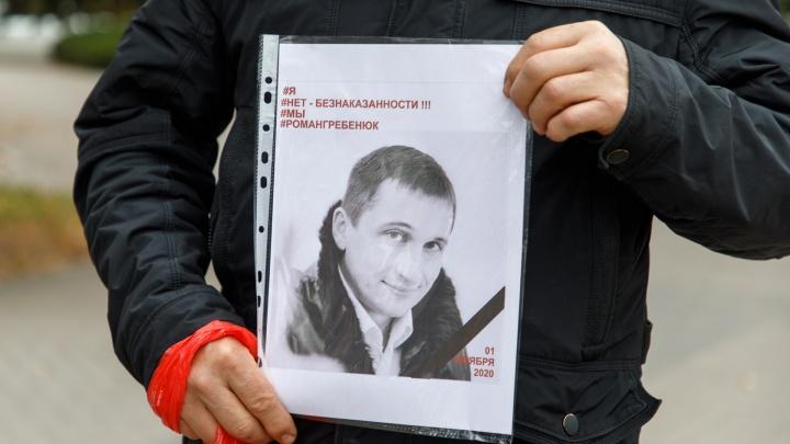 Убитого из-за конфликта в чате Романа Гребенюка похоронят 4 ноября в Волгограде