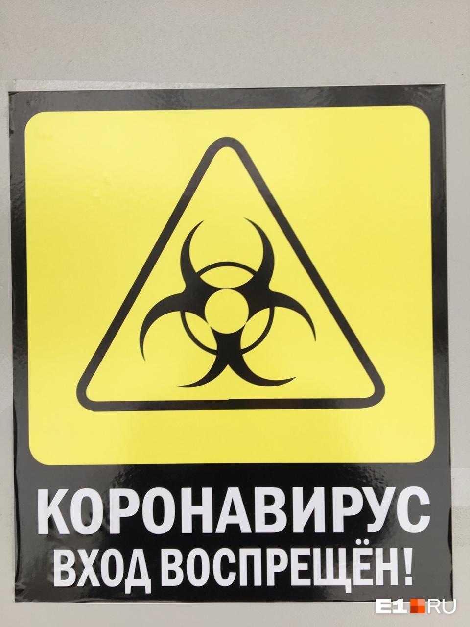 Табличка на входе предупреждает: здесь можно встретить коронавирус