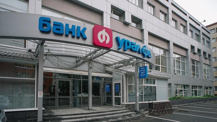 Банк «Урал ФД» принял меры по защите здоровья своих клиентов и сотрудников