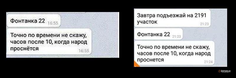 Слева - скриншот с рябью. Справа  - набранные корреспондентом «Фонтанки» те же фразы.