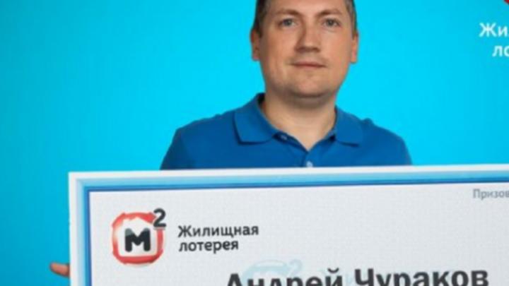 «Не знал, что можно выбрать дом»: екатеринбуржец — о том, как выиграл в лотерею 600 тысяч