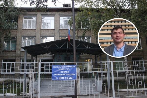 Дмитрий Фролов проработал на должности директора школы № 158 чуть больше года