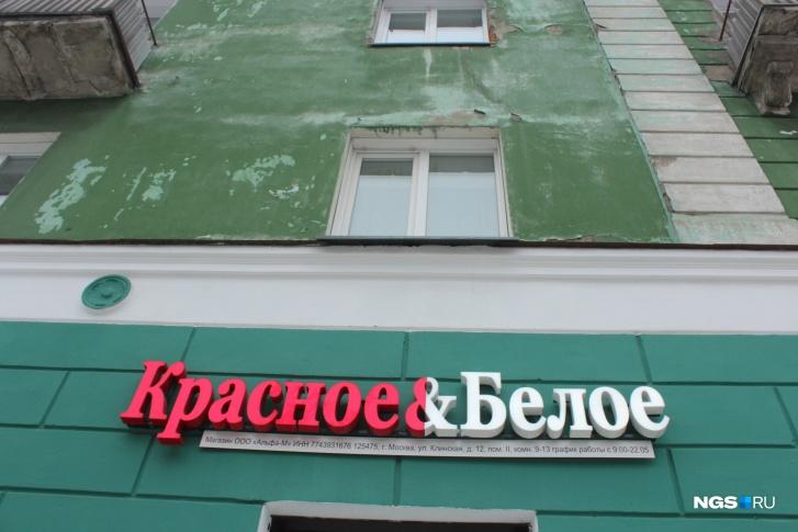 Сеть «Красное&Белое» может открыть магазин где угодно — хоть в квартире на первом этаже