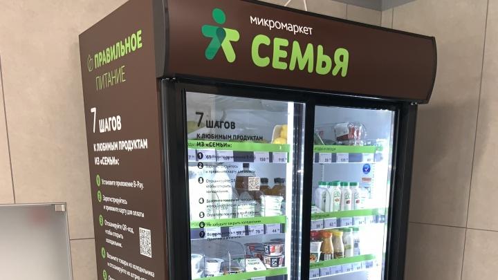 Сеть магазинов «Семья» начала устанавливать микромаркеты в домах и офисных центрах Перми
