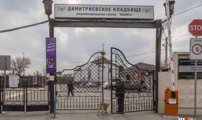 Можно только хоронить: кладбища Волгоградской области по-прежнему закрыты для посещений
