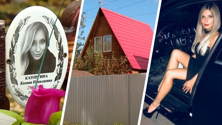 Дом арендовали за 3 недели до преступления: новые подробности в деле Ксении Каторгиной, убитой из-за Audi