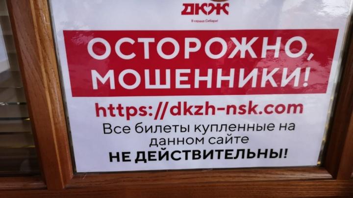 Житель Новосибирска пожаловался на сайт, который продаёт билеты на мероприятия ДКЖ