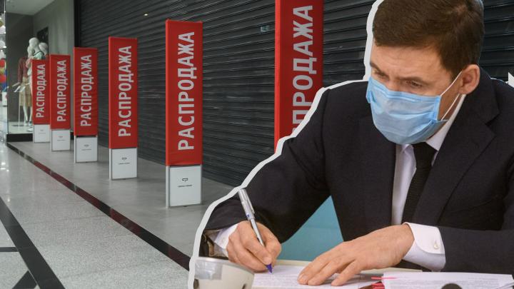 У губернатора нет повода отказываться от открытия торговых центров в Екатеринбурге. Мы всё посчитали