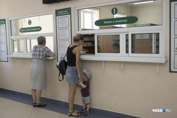 В новосибирских поликлиниках получить своевременное лечение становится сложно уже и для детей