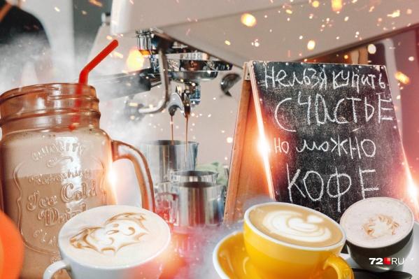 Какой кофе любите вы? А если не пьете его вовсе — почему? Расскажите нам об этом в комментариях. Ждем!