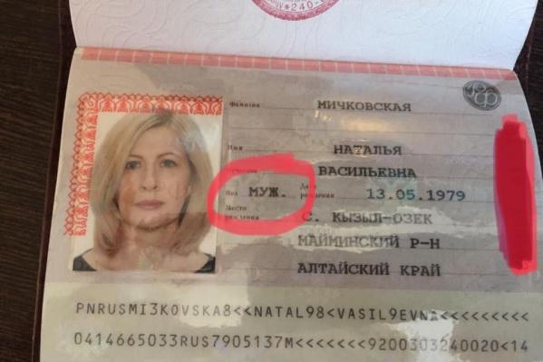 Скриншот паспорта красноярка публикует с хештегом#наташабольшенемужик