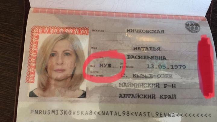 «Наташа, ты настоящий мужик!»: красноярке выдали паспорт с ошибкой в графе «пол»