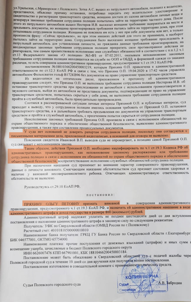 Врачу присудили 800 рублей штрафа за неповиновение сотрудникам полиции