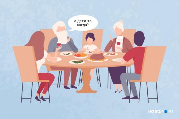 Вопросы от родственников и знакомых обескураживают и ставят в тупик, но терпеть это никто не обязан