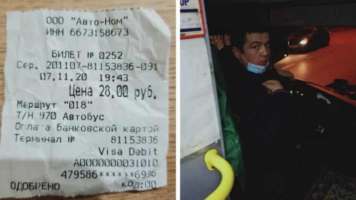 В Екатеринбурге супругов с ребенком высадили из автобуса из-за «глюков» платежного терминала