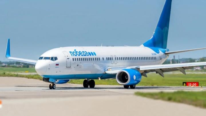 «Победа» возобновит рейсы из Перми в Москву, Санкт-Петербург и Сочи