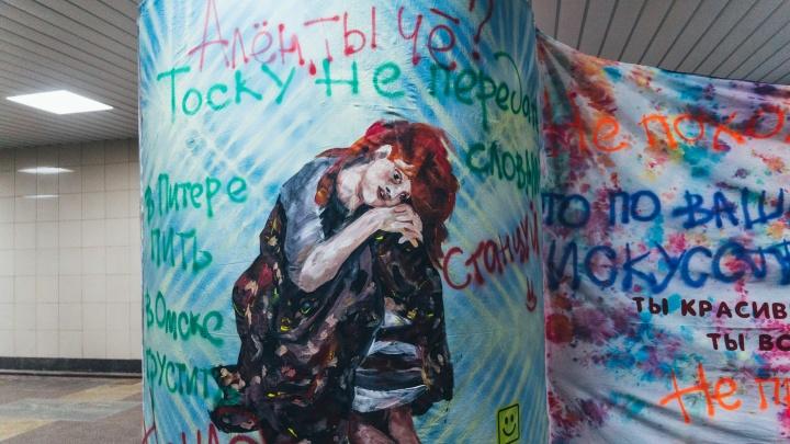 «В Питере пить, в Омске грустить»: в метропереходе открылась выставка