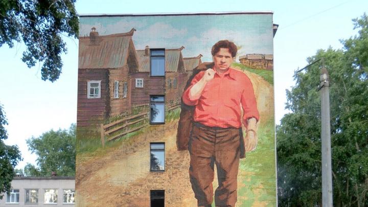 В Архангельске собирают 599 тысяч рублей на стрит-арт с Фёдором Абрамовым
