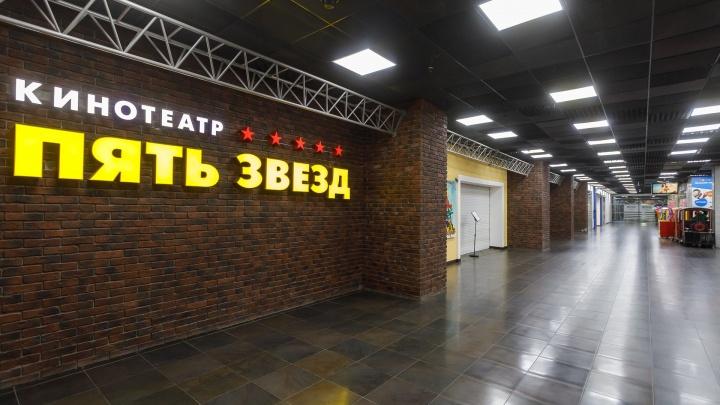 Закрылись на карантин: в Волгограде приостановил работу кинотеатр «Пять звезд»