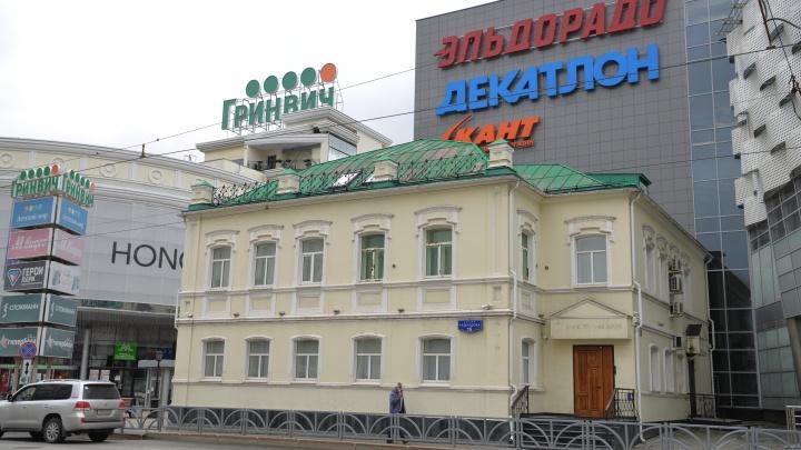 В Екатеринбурге выставили на продажу двухэтажку, которая примыкает к «Гринвичу»