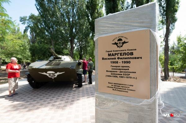 В парке Краснооктябрьского района установили боевую машину десанта