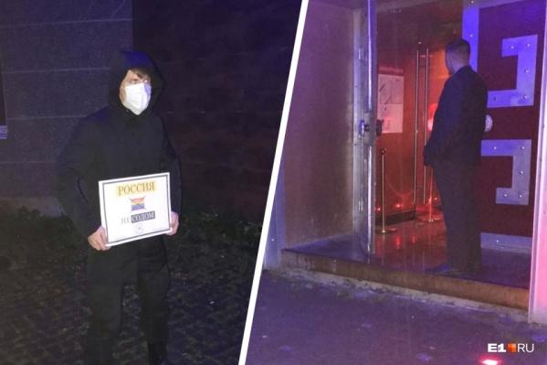 Охрана клуба просила гостей заведения не выходить на улицу, пока продолжался пикет