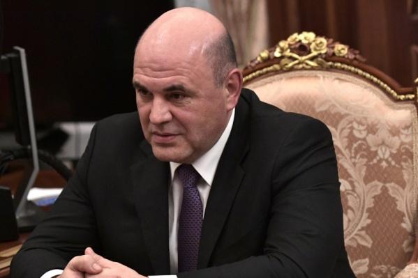 Распоряжение о дотациях подписал председатель правительства Михаил Мишустин