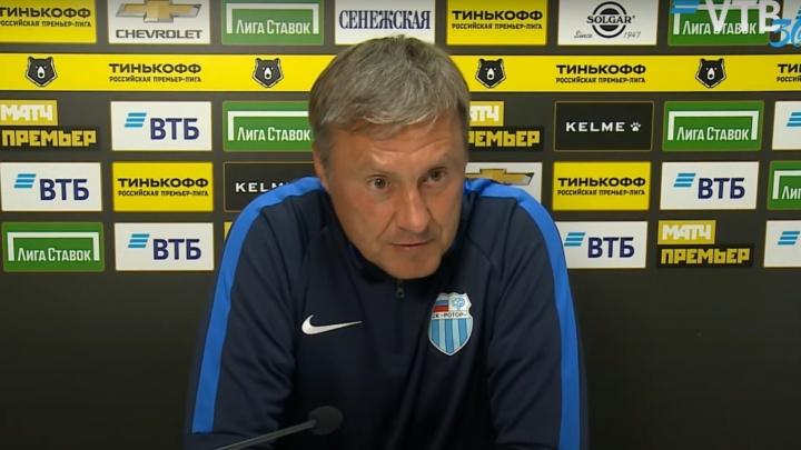 «У нас есть свои проблемы»: главный тренер «Ротора» — о матче с «Динамо»