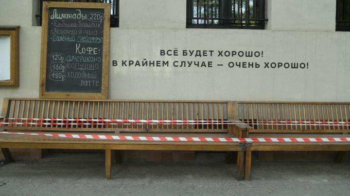 Губернатор разрешил открыть летние веранды в Екатеринбурге