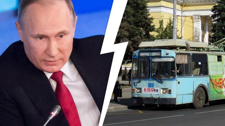 «Рассказали о злоупотреблениях власти»: Путину пожаловались на уничтожение троллейбуса в Рыбинске
