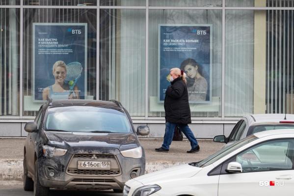 Банки, работающие на территории Прикамья, уже принимают заявления о предоставлении кредитных каникул
