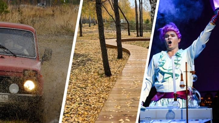 Гонки по грязи, семейная «Мозгобойня» и шедевры балета: 13 идей на все выходные