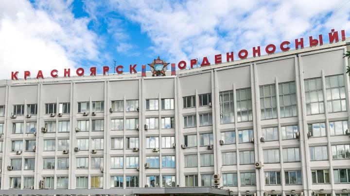 Владимир Путин подписал указ о присвоении Красноярску звания «Город трудовой доблести»