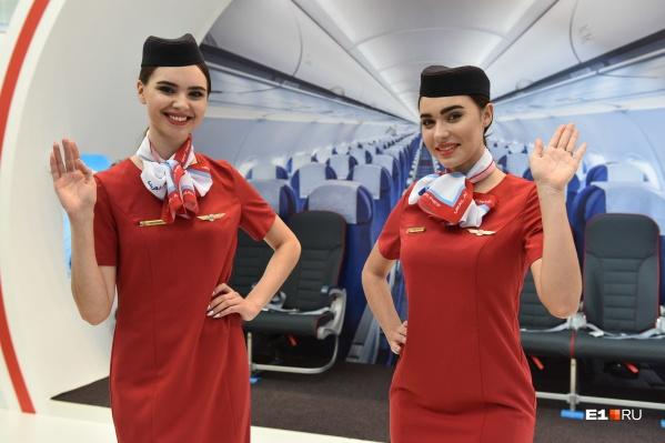 Специальный рейс выполняют «Уральские авиалинии»