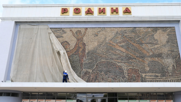 С мозаики на бывшем кинотеатре «Родина» наконец-то сняли завесу