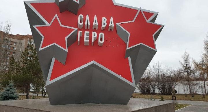 Вандалам, испортившим памятник «Слава героям», грозит штраф до 5 миллионов рублей или тюремный срок