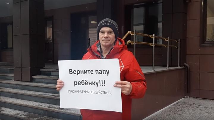 Красноярские отцы решили выходить на одиночные пикеты, чтобы добиться прав видеться с ребенком после развода