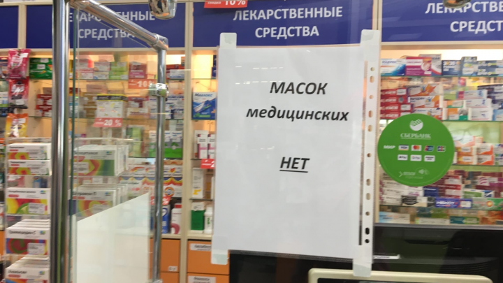 «Нет и не ожидаем»: масок в ярославских аптеках не нашли даже депутаты