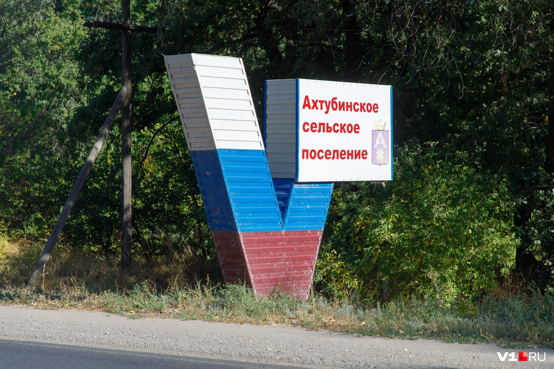 V поставил глава Среднеахтубинского района Геннадий Шевцов несколько лет назад