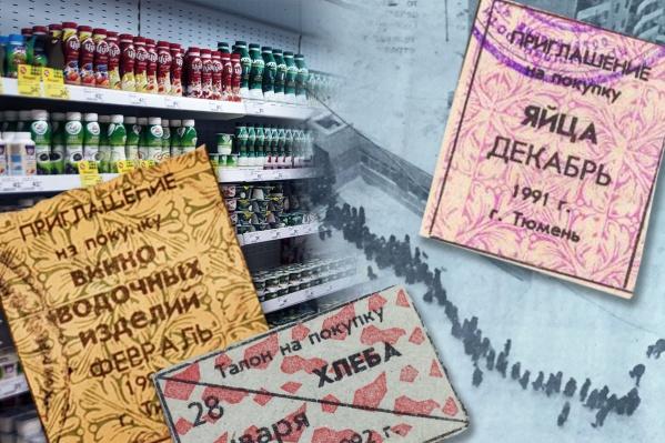 В истории России не так много периодов, когда люди жили сытно и обеспечено. Можно сказать, что сейчас мы катаемся как сыр в масле. А 30 лет назад ни сыра, ни масла тюменцы не видели<br>
