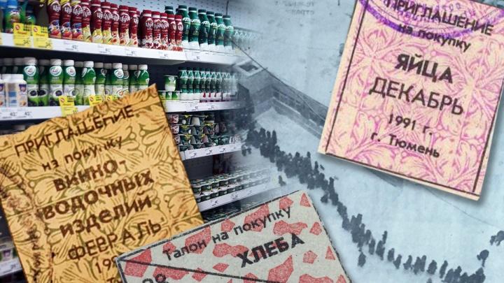Талоны и отоварка: как тюменцы добывали пропитание в начале 90-х (скорее всего, и вы тоже)