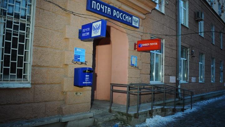 В работе «Почты России» в Свердловской области произошел массовый сбой