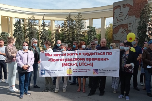 Днем 26 сентября волгоградцы собрались на площади Ленина